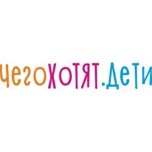 Интернет-магазин ЧегоХотят.Дети